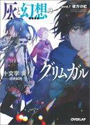 灰と幻想のグリムガル(level.7)