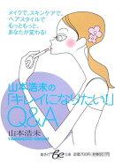 山本浩未の「キレイになりたい!」Q&A