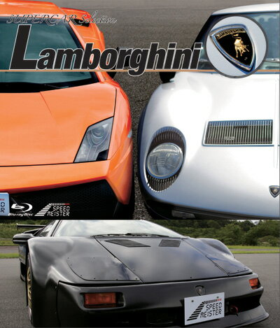 SUPERCAR Selection Lamborghni(Blu-ray Disc) [ (趣味/教養) ]