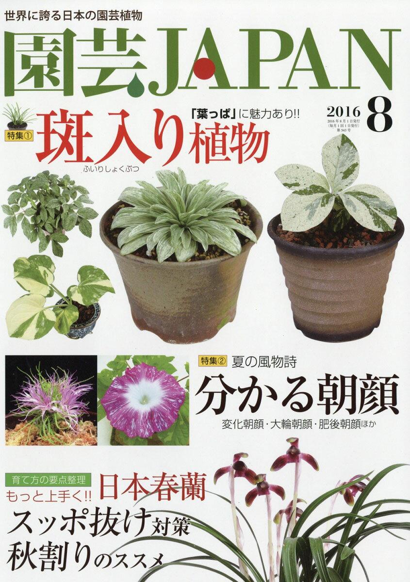 園芸JAPAN (ジャパン) 2016年 08月号 [雑誌]