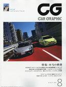 CG (カーグラフィック) 2016年 08月号 [雑誌]