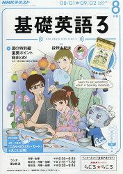 NHK ラジオ 基礎英語3 2016年 08月号 [雑誌]