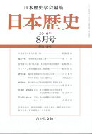 日本歴史 2016年 08月号 [雑誌]