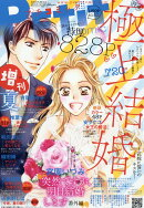 Petit comic (プチコミック) 増刊 2016年 08月号 [雑誌]