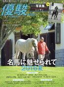 優駿 2016年 08月号 [雑誌]