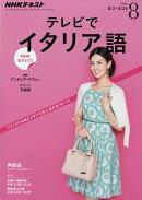 NHK テレビ テレビでイタリア語 2016年 08月号 [雑誌]