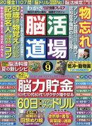 脳活道場 vol.9 2016年 08月号 [雑誌]