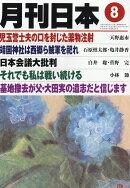 月刊 日本 2016年 08月号 [雑誌]