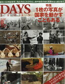 DAYS JAPAN (デイズ ジャパン) 2016年 08月号 [雑誌]