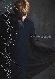 Special Blu-ray BOX SUZUHO MAKAZE(初回生産限定)【Blu-ray】 [ 真風涼帆 ]