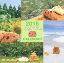 2018 カピバラさん 壁かけカレンダー