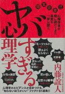 【バーゲン本】ヤバすぎる心理学