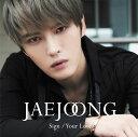 Sign/Your Love (初回限定盤B CD+DVD) [ ジェジュン ]