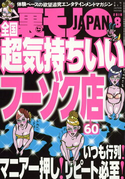 裏モノ JAPAN (ジャパン) 2016年 08月号 [雑誌]