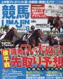 UMAJIN (ウマジン) 2016年 08月号 [雑誌]