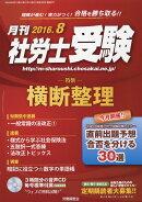 月刊 社労士受験 2016年 08月号 [雑誌]