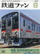 鉄道ファン 2016年 08月号 [雑誌]