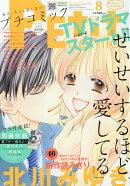 Petit comic (プチコミック) 2016年 08月号 [雑誌]