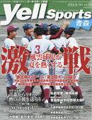 Yell sports (エールスポーツ) 青森 Vol.8 2016年 08月号 [雑誌]