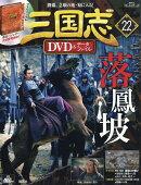 三国志DVD (ディーブイディー)&データファイル 2016年 8/4号 [雑誌]