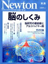 脳のしくみ 脳研究の最前線とアルツハイマー病 (ニュートンムック Newton別冊)