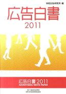 広告白書(2011)