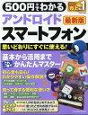 500円でわかるアンドロイドスマートフォン最新版 かんたん、思いどおりにすぐ使える! (ONE COMPUTER MOOK GetNav…