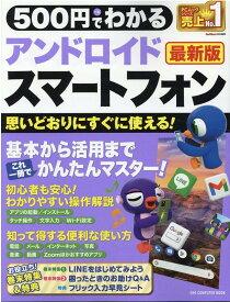 500円でわかるアンドロイドスマートフォン最新版 かんたん、思いどおりにすぐ使える! (ONE COMPUTER MOOK GetNavi特別編集)