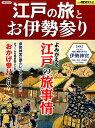 江戸の旅とお伊勢参り よみがえる江戸の旅事情 (洋泉社mook)