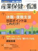産業保健と看護(vol.9 no.6(2017)