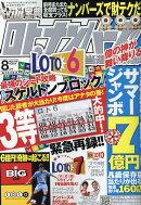 ギャンブル宝典 ロト・ナンバーズ当選倶楽部 2016年 08月号 [雑誌]