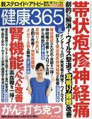 健康365 (ケンコウ サン ロク ゴ) 2016年 08月号 [雑誌]