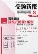 受験新報 2016年 08月号 [雑誌]