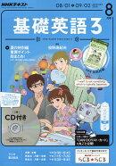 NHK ラジオ 基礎英語3 CD付き 2016年 08月号 [雑誌]