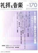 礼拝と音楽 2016年 08月号 [雑誌]
