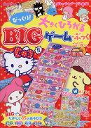 わんぱく・ぶっく増刊 BIG (ビッグ) ゲーム・ブック 2016年 08月号 [雑誌]