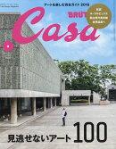 Casa BRUTUS (カーサ・ブルータス) 2016年 08月号 [雑誌]
