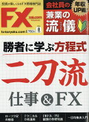 月刊 FX (エフエックス) 攻略.com (ドットコム) 2016年 08月号 [雑誌]