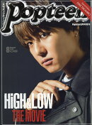 Special Ediction EXILE TAKAHIRO (スペシャルエディション エグザイルタカヒロ) 2016年 08月号 [雑誌]