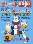 ビール王国 2016年 08月号 [雑誌]