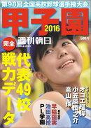 週刊朝日増刊 甲子園2016 2016年 8/15号 [雑誌]