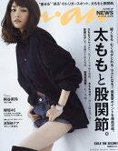 an・an (アン・アン) 2016年 8/31号 [雑誌]