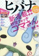 ビックコミックスピリッツ増刊 ヒバナ 8 2016年 8/10号 [雑誌]
