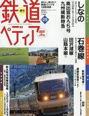 週刊 鉄道ペディア 2016年 8/30号 [雑誌]