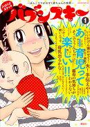 バブバブスナック バブンスキー 〜ぼんこママがのぞく赤ちゃんの世界〜(1)
