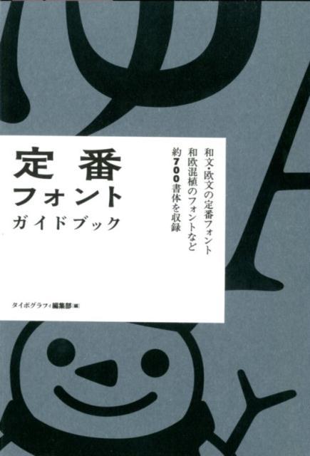 定番フォント・ガイドブック [ Typography編集部 ]
