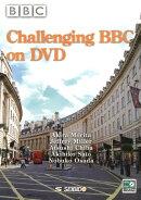 BBCドキュメンタリーに挑戦