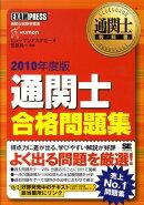 通関士合格問題集(2010年度版)