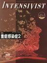 INTENSIVIST(Vol.11 No.1) 重症感染症 ;2 [ 牧野 淳 ]