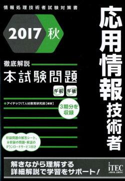 応用情報技術者徹底解説本試験問題(2017秋)